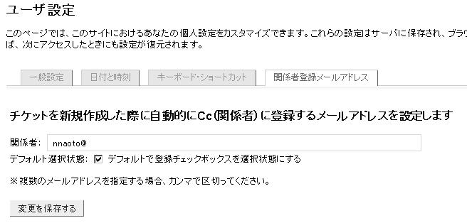 関係者登録メールアドレス画面